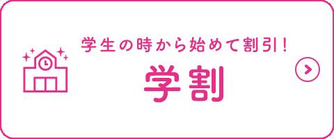 bnr_gakuwari