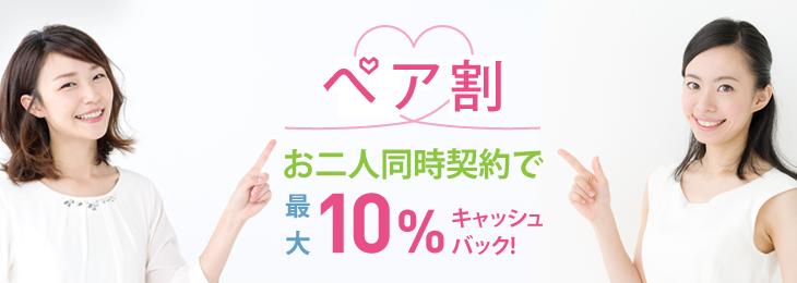 campaign_doujiwari_thin
